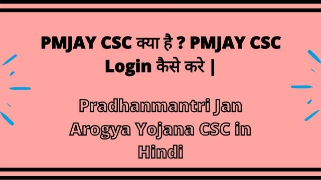 PMJAY CSC क्या है ? PMJAY CSC Login कैसे करे | Pradhanmantri Jan Arogya Yojana CSC in Hindi |