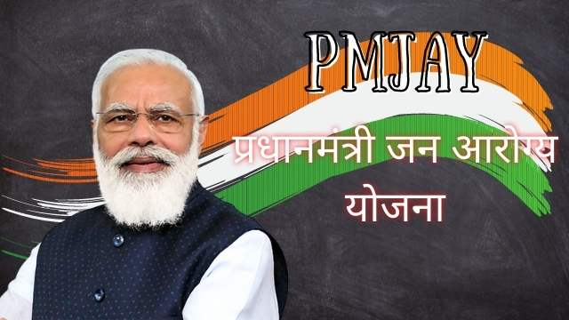 Read more about the article PMJAY CSC : प्रधानमंत्री जन आरोग्य योजना, pmjay csc login, (pmjay.gov.in)