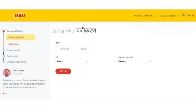sahaj mitr application form