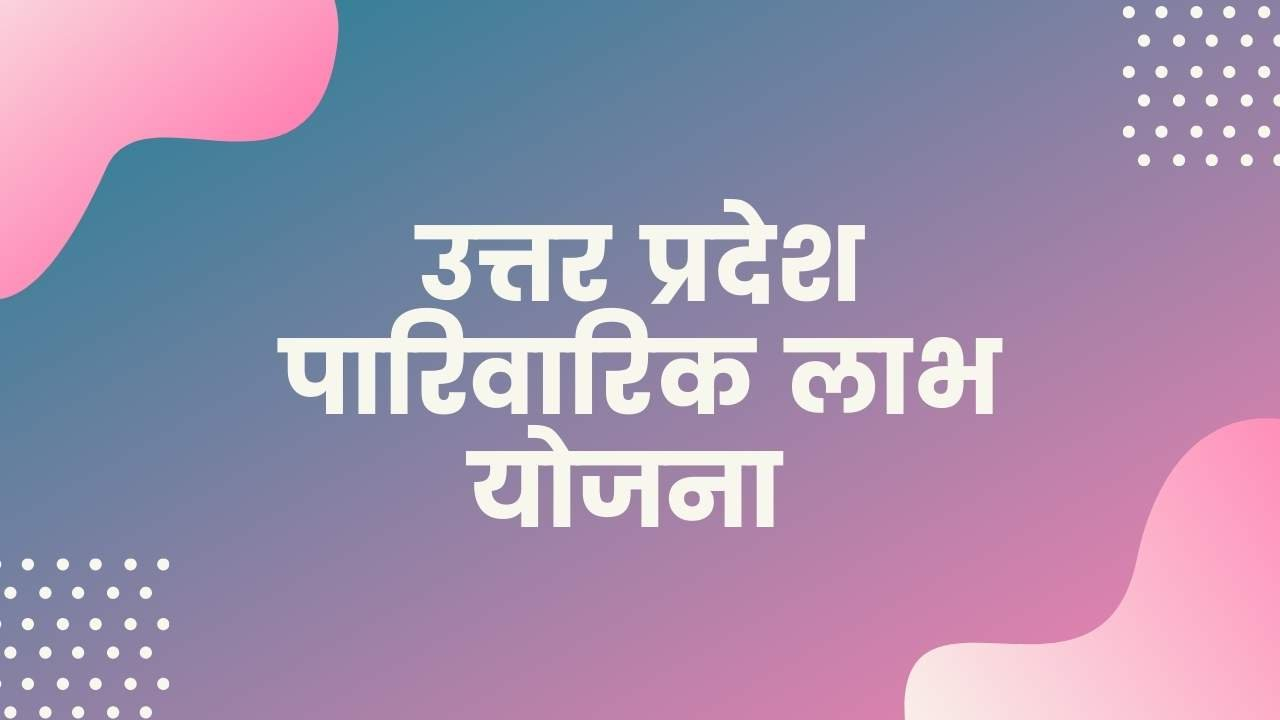 parivarik labh क्या है? Rastriy parivarik labh yojana registration कैसे करे? UP Parivarik labh yojna in Hindi