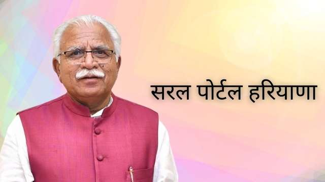 Read more about the article Saral Haryana : सरल पोर्टल हरियाणा, Saral login, saral haryana.gov.in