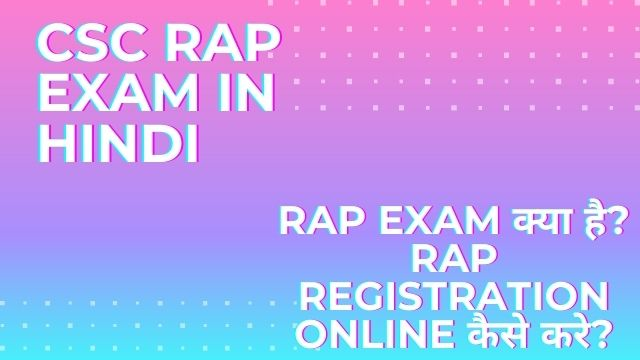 Rap Exam क्या है? Rap Registration online कैसे करे? CSC Rap exam in Hindi |