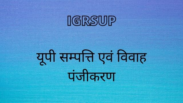IGRSUP: UP Property Registration / Marriage / स्टाम्प Registration