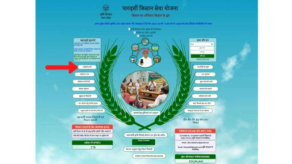 UP Agriculture Portal