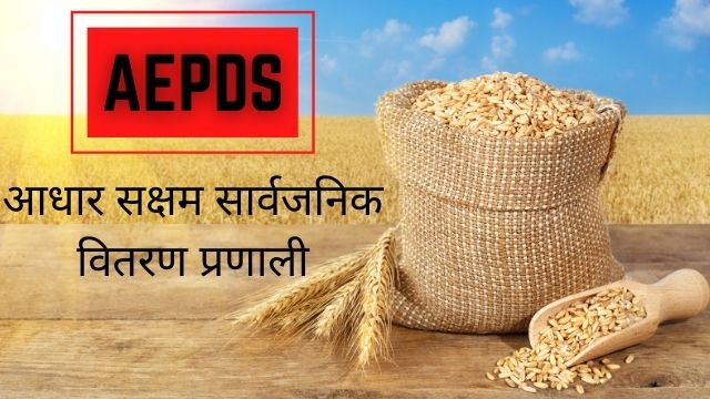 Read more about the article AEPDS 2021 : AePDS Haryana, AePDS Bihar, आधार सक्षम सार्वजनिक वितरण