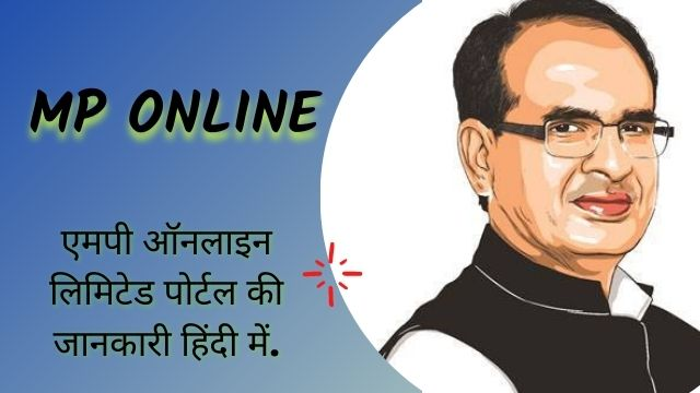 Read more about the article Mponline : MP online portal, mp online limited, mponline.gov.in
