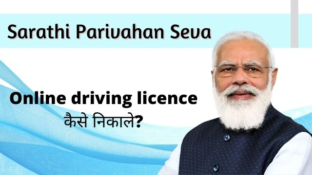 Sarathi: Apply Online driving license(DL), Learning Licence कैसे निकाले? parivahan.gov.in