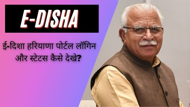 E Disha 2021: edisha Haryana registration and application status check ऑनलाइन कैसे करे? (edisha.gov.in)