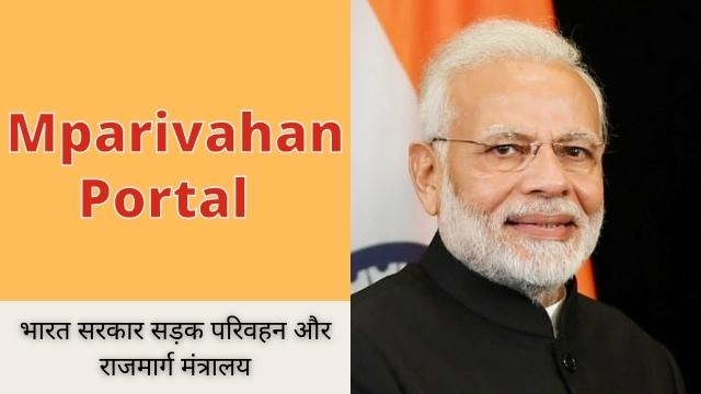 Mparivahan 2021: dl, login, RC status, rc download ऑनलाइन कैसे करे? Mparivahan in Hindi. (parivahan.gov.in)