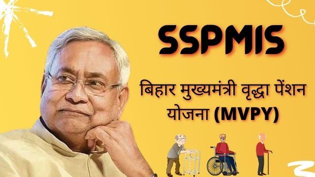 SSPMIS 2021: sspmis bihar login,  बिहार मुख्यमंत्री वृद्धा पेंशन योजना (MVPY). sspms.in