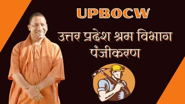 Read more about the article UPBOCW : श्रमिक पंजीयन कार्ड, यूपी श्रम विभाग पंजीकरण, bocw up (upbocw.in)