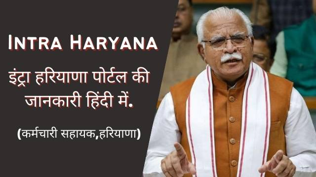 Intra Haryana की जानकारी हिंदी में. e salary Haryana, login, slip, registration (intrahry.gov.in)