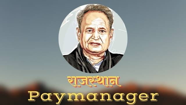 Read more about the article Paymanager : pri paymanager, Pay manager, paymanager.raj.nic.in