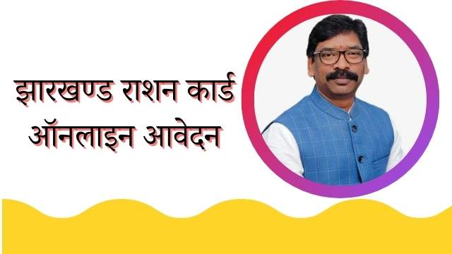 Read more about the article Aahar Jharkhand : आहार झारखंड राशन कार्ड आवेदन, Jharkhand Ration card list at aahar.jharkhand.gov.in