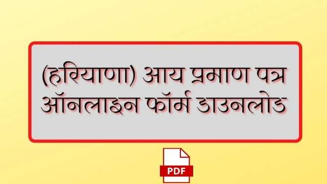 Read more about the article (हरियाणा) आय प्रमाण पत्र ऑनलाइन फॉर्म डाउनलोड | Income certificate form 2021