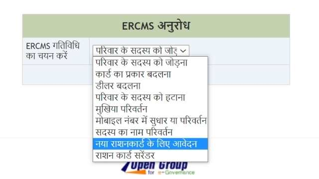 Jharkhand new ration card online