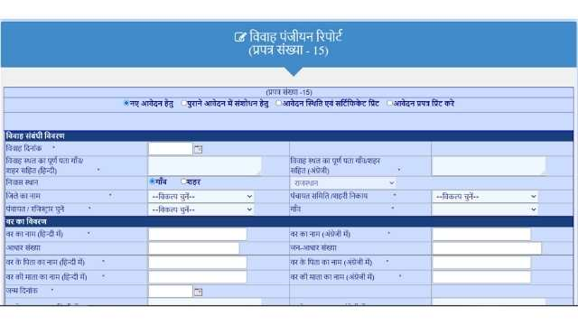 Rajasthan Marriage registration form
