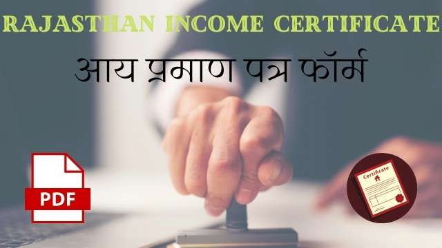 Read more about the article Income certificate form PDF 2021 (Rajasthan) aay praman patra form ऑनलाइन आवेदन करे.