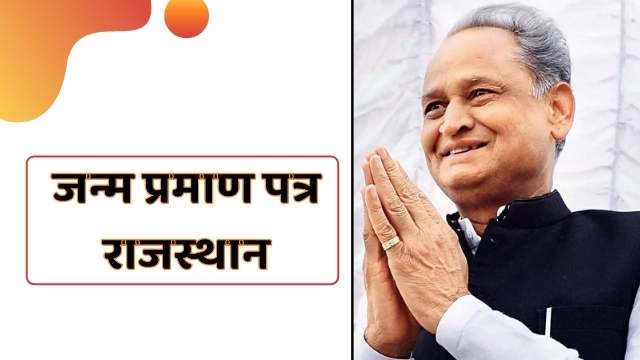 Read more about the article जन्म प्रमाण पत्र फार्म राजस्थान pdf, Birth certificate form pdf Rajasthan 2021