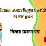 Rajasthan marriage certificate form pdf 2021, विवाह प्रमाण पत्र राजस्थान. Marriage certificate online registration / application (Apply)