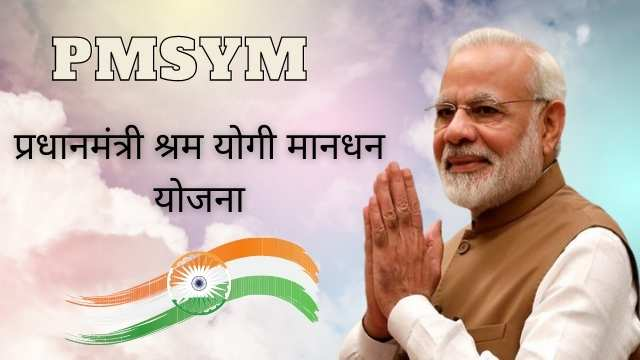 Read more about the article PMSYM 2021 : प्रधानमंत्री श्रम योगी मानधन योजना, pmsym online registration.