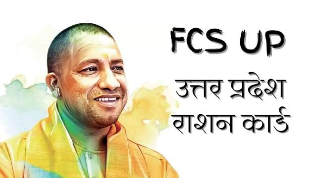 Read more about the article FCS : उत्तर प्रदेश राशन कार्ड , FCS UP, ration card up (fcs.up.nic.in)