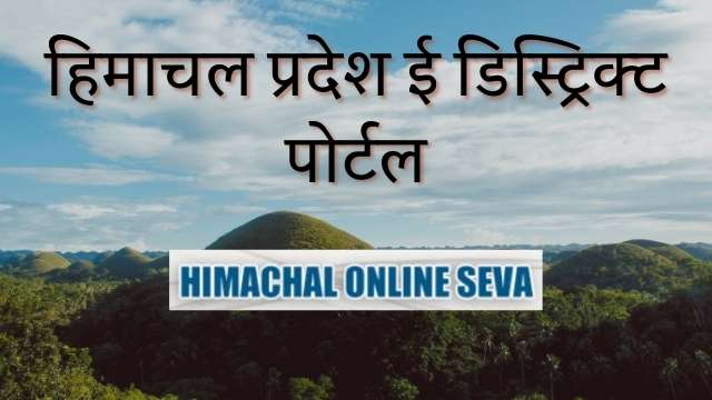 Read more about the article e district hp : हिमाचल प्रदेश ई डिस्ट्रिक्ट पोर्टल, edistrict hp, hp e district